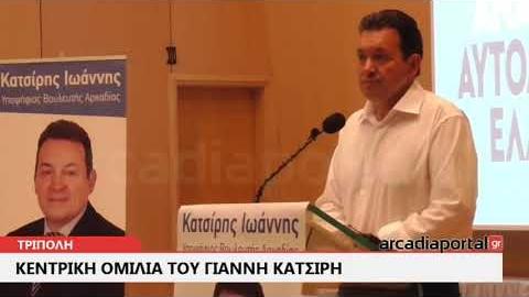 ArcadiaPortal.gr Κεντρική ομιλία του Γιάννη Κατσίρη