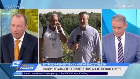 Το νερό-νεράκι λένε οι τουρίστες στους αρχαιολογικούς χώρους - Ώρα Ελλάδος 07:00 10/7/2019   OPEN TV