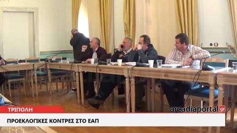 ArcadiaPortal.gr Καταγγελίες για «λάσπη» και συκοφαντίες στην συνεδρίαση του Λιγνιτόσημου