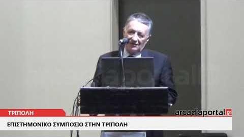 ArcadiaPortal.gr  Επιστημονικό Συμπόσιο στην Τρίπολη