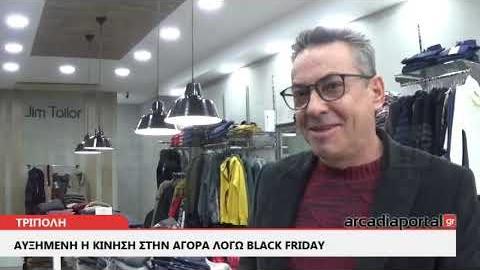 ArcadiaPortal.gr Σε ρυθμούς Black Friday η αγορά της Τρίπολης