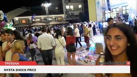 ArcadiaPortal.gr Νύχτα shock price 2019