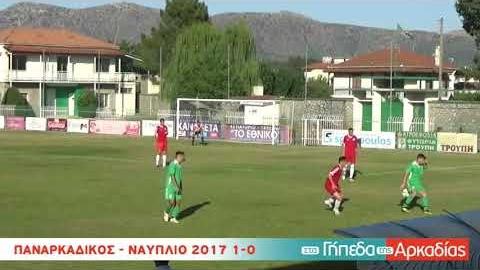 ArcadiaPortal.gr Φιλικό παιχνίδι: Παναρκαδικός-Ναύπλιο 2017 1-0