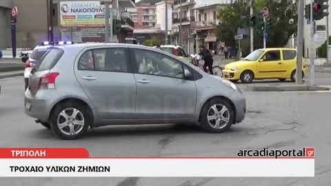 ArcadiaPortal.gr Τροχαιό υλικών ζημιών
