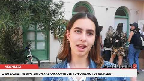 ArcadiaPortal.gr Σπουδαστές της Αρχιτεκτονικής στο Λεωνίδιο