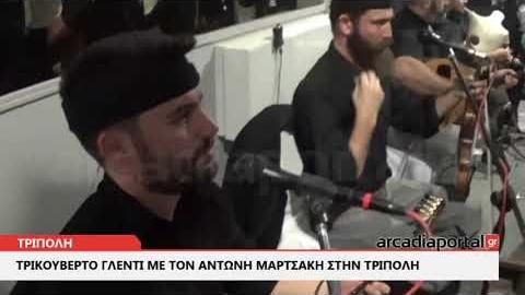 ArcadiaPortal.gr Αξέχαστο το γλέντι με τον Αντώνη Μαρτσάκη στην Τρίπολη