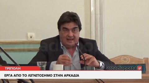 ArcadiaPortal.gr Έργα από το λιγνιτόσημο στην Αρκαδία