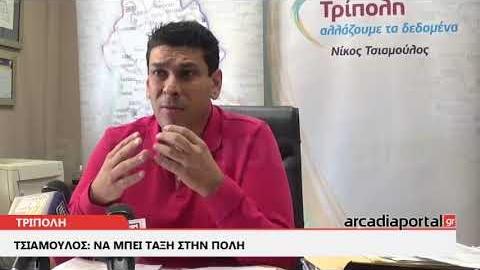 ArcadiaPortal.gr Τσιαμούλος: Να μπουν κανόνες στην Τρίπολη