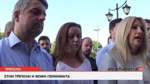 ArcadiaPortal.gr H Φώφη Γεννηματά από Τρίπολη