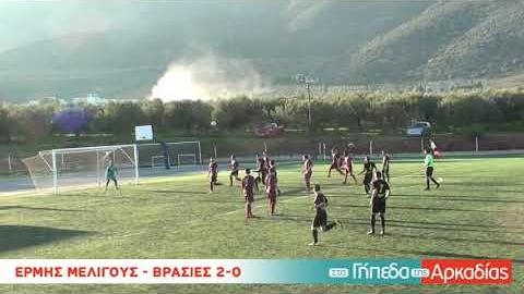 ArcadiaPortal.gr Ερμής Μελιγούς - Βρασιές 2-0