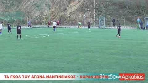 ArcadiaPortal.gr Τα γκολ του αγώνα Μαντινειακός-Κορακοβούνι