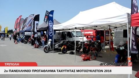 Arccadia Portal.gr Αγώνες μοτοσυκλετών στο αεροδρόμιο στην Τρίπολη