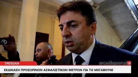 ArcadiaPortal.gr Εκδικάστηκαν τα ασφαλιστικά μέτρα για το Μεγαβούνι