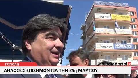 ArcadiaPortal.gr Δηλώσεις επισήμων για την 25η Μαρτίου