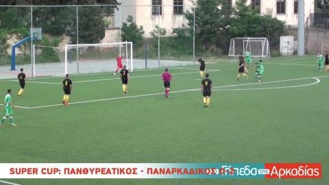 ArcadiaPortal.gr Super Cup Αρκαδίας: Πανθυρεατικός-Παναρκαδικός 0-2