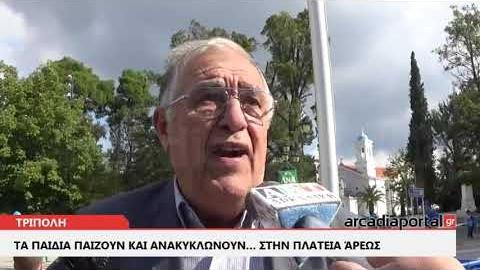 ArcadiaPortal.gr Να διπλασιαστεί η ανακύκλωση, ο στόχος του Δήμου Τρίπολης