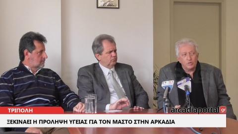 Arcadia Portal.gr Ξεκινάει η πρόληψη υγείας για τον μαστό στην Αρκαδία