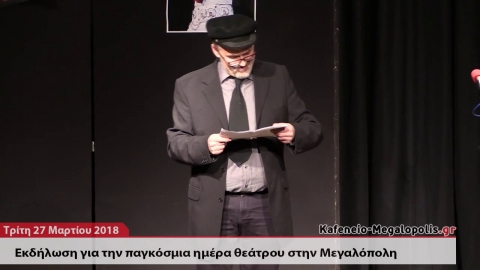 Εκδήλωση για την παγκόσμια ημέρα θεάτρου στην Μεγαλόπολη