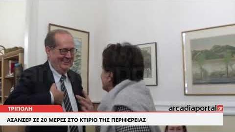 ArcadiaPortal.gr Η δέσμευση Νίκα στην Παναγιωταρέα για το ασανσέρ