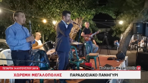 Xωρέμη 2019 - Πανηγύρι - Κανελλάκης & Κωνσταντινόπουλος