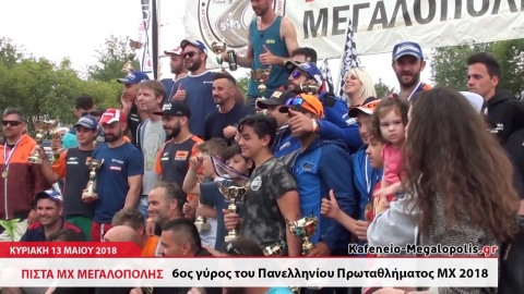 Απονομές του 6ου Γύρου Παν.Πρωταθλήματος ΜΧ στην Μεγαλόπολη