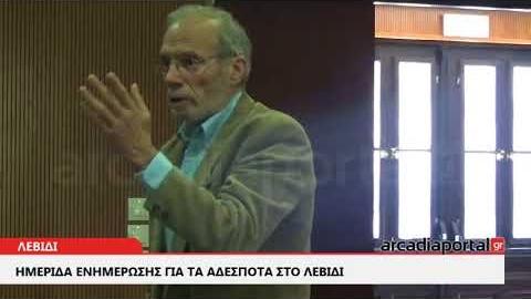 ArcadiaPortal.gr Διαπληκτισμοί και φραστικές επιθέσεις στην ημερίδα για τα αδέσποτα στο Λεβίδι