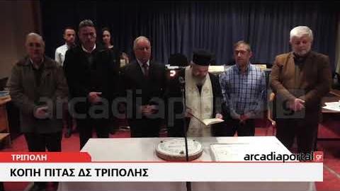 Κοπή πίτας ΔΣ Τρίπολης 2018