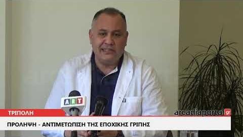 ArcadiaPortal.gr Ενημέρωση για την εποχική γρίπη