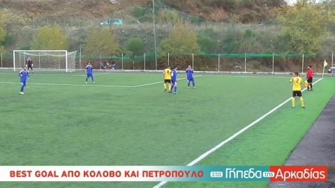 Arcadia Portal.gr Κολοβός και Πετρόπουλςο τα Best Goal της αγωνιστικής