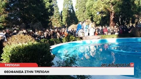 Arcadia Portal.gr Θεοφάνεια στην Τρίπολη