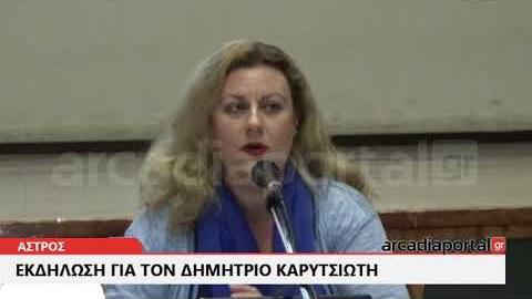 ArcadiaPortal.gr Ο Δημήτριος Καρυτσιώτης «επέστρεψε» στο Άστρος Κυνουρίας