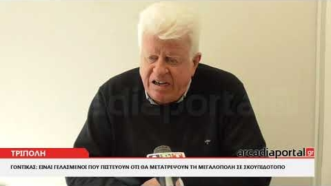 ArcadiaPortal.gr Γόντικας: Είναι γελασμένοι ότι θα  μετατρέψουν τη Μεγαλόπολη σε σκουπιδότοπο