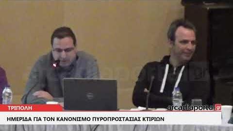 ArcadiaPortal.gr Παρουσίαση του νέου Κανονισμού Πυροπροστασίας Κτιρίων στην Τρίπολη