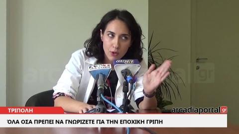 ArcadiaPortal.gr Όλα όσα πρέπει να γνωρίζετε για την εποχική γρίπη και τον εμβολιασμό των παιδιών