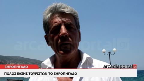 ArcadiaPortal.gr Πόλος έλξης τουριστών το Ξηροπήγαδο