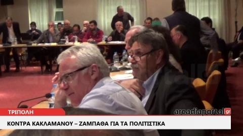 ArcadiaPortal.gr Καβγάς στο Δημοτικό Συμβούλιο Τρίπολης