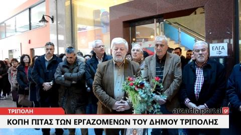 Arcadia Portal.gr Έκοψαν την πίτα τους οι εργαζόμενοι του Δήμου Τρίπολης