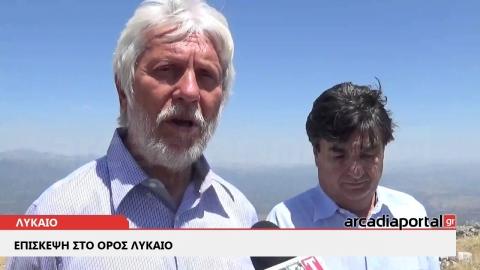 ArcadiaPortal.gr Στην ατζέντα της Περιφέρειας η ανάδειξη του πολιτιστικού πλούτου του Λυκαίου Όρους