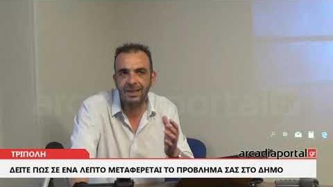 ArcadiaPortal.gr Δείτε πώς σε ένα λεπτό μεταφέρεται το πρόβλημα σας στο δήμο Τρίπολης