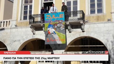 ArcadiaPortal.gr Πανό για την 25η Μαρτίου στο Πολεμικό Μουσείο Τρίπολης