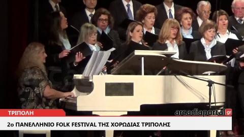 ArcadiaPortal.gr Δεύτερο Folk Festival της Χορωδίας Τρίπολης