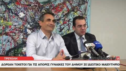 ArcadiaPortal.gr Δωρεάν τοκετοί για τις άπορες γυναίκες του δήμου Τρίπολη