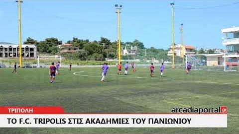 Arcadia Porta.gr Το F.C. Tripolis στις ακαδημίες του Πανιώνιου