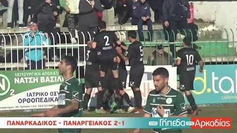 ArcadiaPortal.gr Παναρκαδικός-Παναργειακός 2-1