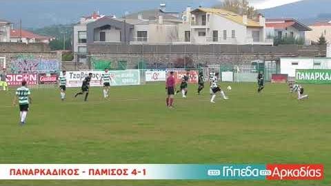 ArcadiaPortal.gr Παναρκαδικός - Πάμισος 4-1