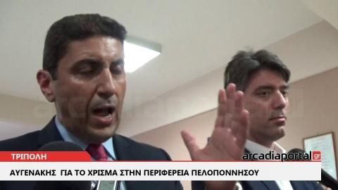 ArcadiaPortal.gr Αυγενάκης: Δεν θα δώσουμε χρίσμα στον κ. Τατούλη
