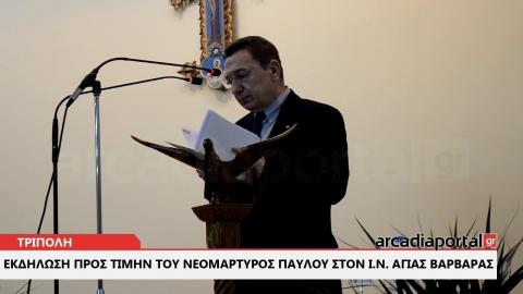 ArcadiaPortal.gr Eκδήλωση προς τιμήν του Νεομάρτυρος Παύλου στον Ι.Ν. Αγίας Βαρβάρας Τρίπολης