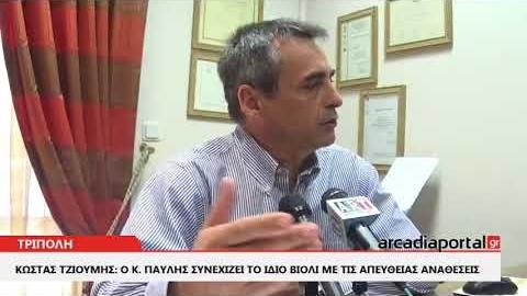 ArcadiaPortal.gr Κώστας Τζιούμης: Να αποδοθούν ευθύνες στους πολιτικούς προϊστάμενους
