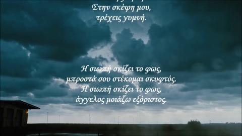 Εξόριστος Άγγελος - Vasilis Georgakopoulos , Χρήστος Δενδρινός