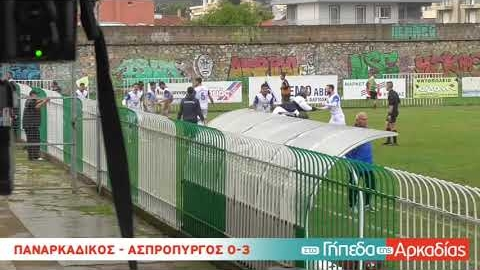 ArcadiaPortal.gr Παναρκαδικός-Ασπρόπυργος 0-3